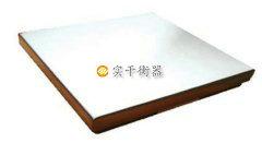 1.2m×1.5m防水电子地磅