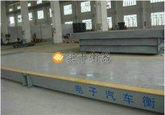 深圳80吨汽车地磅供应商