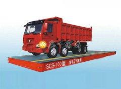 北京150吨汽车地磅